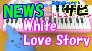 NEWSの【White Love Story(ホワイト・ラブ・ストーリー)】がサビだけで...