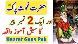 Hazrat Ghous Pak OR Aik 2 Number Peer Ka Beautiful Waqia   Hazrat Ghous Pak Story In Urdu