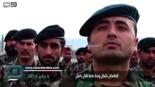 مصر العربية | أفغانستان تشكل وحدة خاصة لقتال داعش