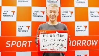 """2020年に向けたスポーツ国際貢献・交流事業 """"Sport for Tomorrow"""" に賛..."""