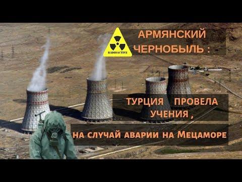 Армянский Чернобыль: Турция провела учения на случай аварии на Мецаморе.