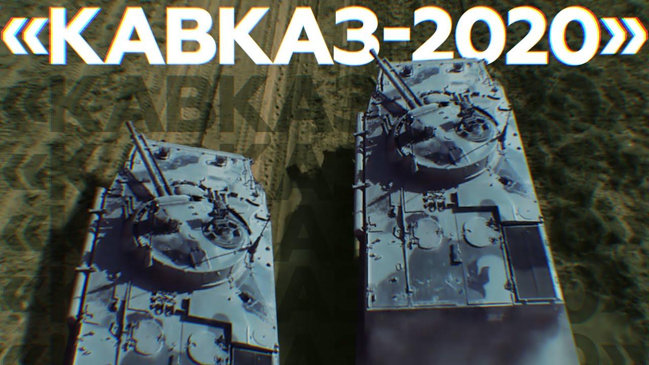 «Кавказ-2020»: Масштабные учения на юге России