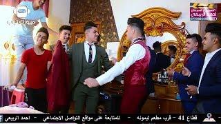 يمه فدوه شلون شباب حلوين حفل زفاف عراقي يشدة يفوتكم