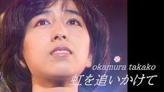 岡村孝子 - 虹を追いかけて