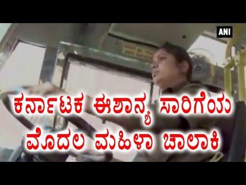 karnataka State Transport Corporation Gets 1st Female | Oneindia Kannada