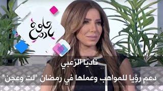 """ناديا الزعبي - دعم رؤيا للمواهب وعملها في رمضان """"لت وعجن"""""""