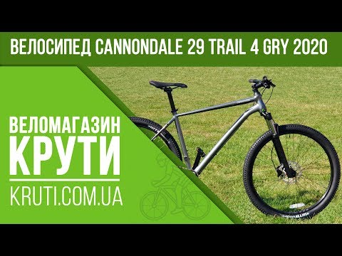 Обзор Велосипеда 29 Cannondale Trail 4 GRY 2020