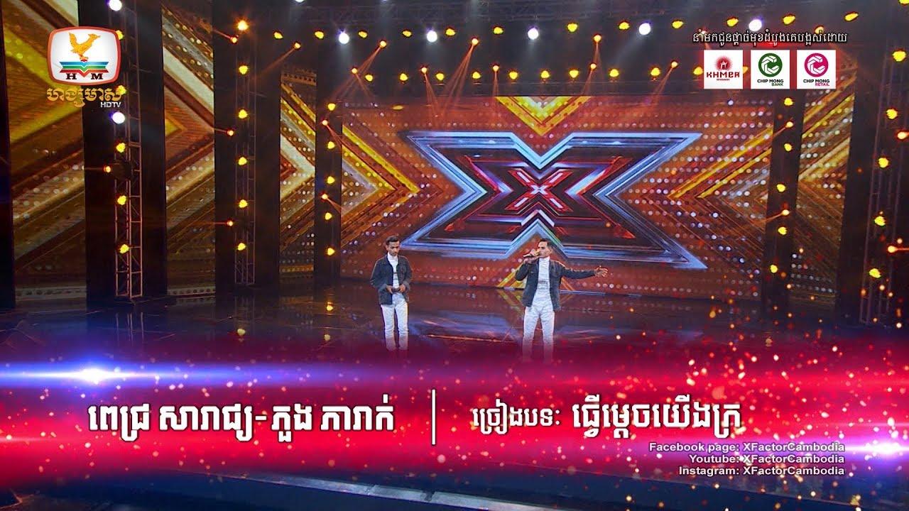 Judge កញ្ញា ថាគាត់ចូលចិត្តមកម្ដងភ្លោះអ៊ីចឹងណា៎ :D  - X Factor Cambodia - Judge Audition - Week 2