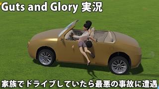 家族でドライブしていたら最悪の事故に遭遇【 Guts and Glory 実況 #2 】