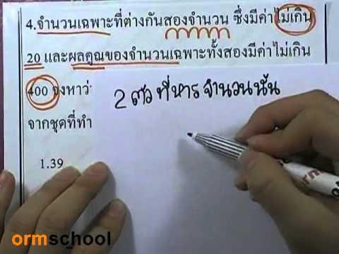 ข้อสอบเข้าม.1 : คณิตศาสตร์ ชุด01 ตอน04
