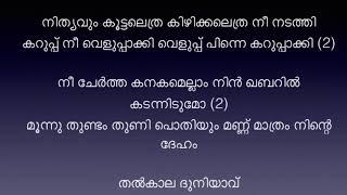 Thalkkaala Duniyaavu Karaoke with lyrics Bandhukkal Sathrukkal തൽകാല ദുനിയാവ് കണ്ടു നീ മയങ്ങാതെ