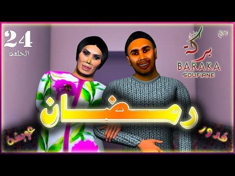 قدور و عويشة - 24 -  رمــــــــــضــــــــان