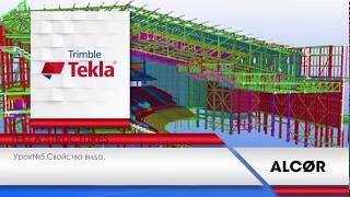 Урок №5 - Tekla Structures - Свойства вида