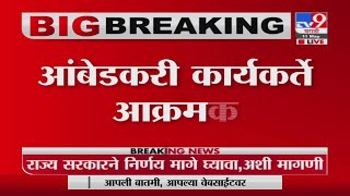 Mumbai Breaking | राज्य सरकारने पदोन्नतीत आरक्षण रद्द केल्याने आरपीआय आक्रमक - TV9