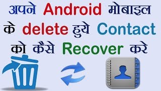 How to Recover Deleted Contacts from Android Phone | Delete Contact ko Wapas kaise laye (2016)