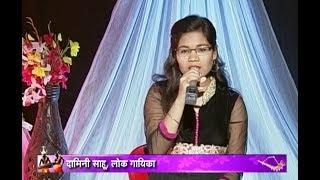 Lok Gayika Damini Sahu !! Chhattisgarh Ke Rang
