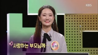 우리말 겨루기 - 사랑하는 부모님에게 남기는 영상편지!.20180507