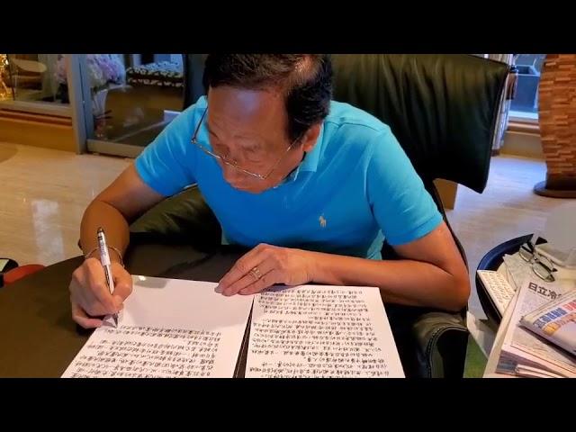 郭台銘發表聲明 宣布即日起退出國民黨