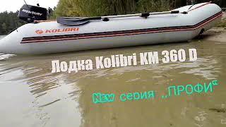 Обзор лодки Kolibri KM 360 D