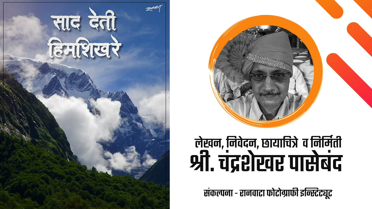 साद देती हिमशिखरे | चंद्रशेखर पासेबंद | Chandrashekhar Paseband | फोटोंची गोष्ट ०३