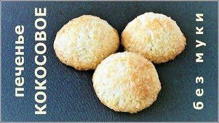 Самое простое в мире кокосовое печенье Рецепт Всего 2 ингредиента Без муки #безглютена