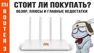 Роутер Xiaomi Mi WiFi Router 3 - обзор, плюсы и главные недостатки. Стоит ли покупать?