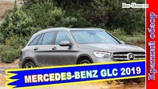 Авто обзор - Mercedes-BENZ GLC 2019 – Кроссовер Мерседес ГЛС Пережил Рестайлинг