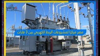 فيديوجراف.. خريطة مشروعات الربط الكهربائي بين مصر و3 قارات