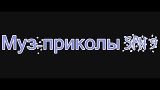 Муз-приколы SPN 9