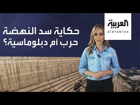 قصة سد النهضة.. خلاف منذ آلاف السنين  - نشر قبل 2 ساعة