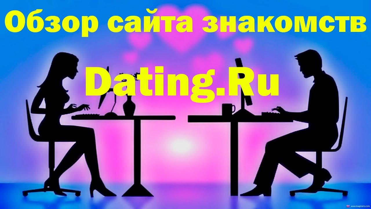 Перспективный сайт знакомств
