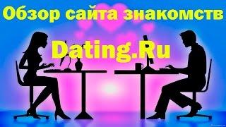 видео Знакомства Dating.ru, знакомства без регистрации и смс, бесплатный сайт знакомств