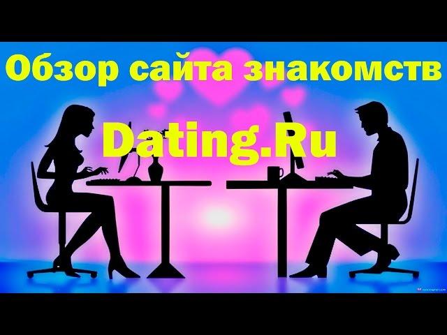 Обзор сайта знакомств Dating.ru - небольшой сайт с реальными анкетами!