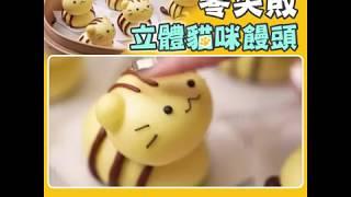 【饅頭食譜 】 零失敗 !教你整立體貓咪饅頭