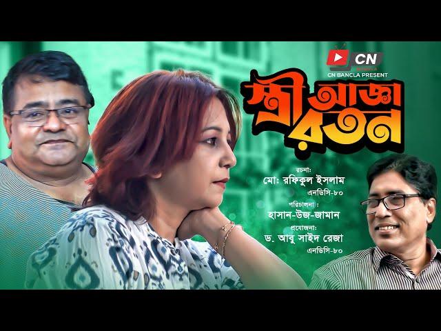স্ত্রী আজ্ঞা রতন। বাংলা নাটক। New Bangla Drama   2021