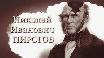 История в лицах. Николай Иванович Пирогов