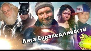 Лига Справедливости (Русский трейлер)