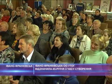 Івано-Франківська ОО УТОГ відзначила 85-річчя з часу заснування