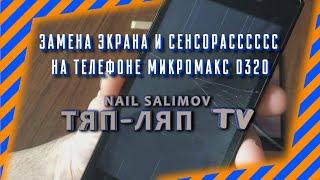 замена экрана и сенсора на телефоне микромакс D320