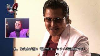 『龍が如く0 誓いの場所』主要キャスト スペシャルインタビュー(後編)...