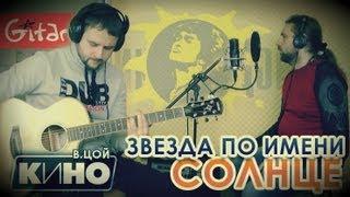 Звезда по имени Солнце - КИНО (В. Цой) / Как играть на гитаре (3 партии)? Аккорды, табы - Гитарин