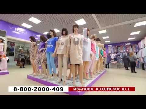 Оптовый Текстильный Центр РИО Иваново
