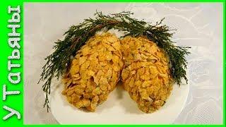 """Салат """"Новогодние шишки"""". Как приготовить самый простой, красивый и вкусный новогодний САЛАТ."""