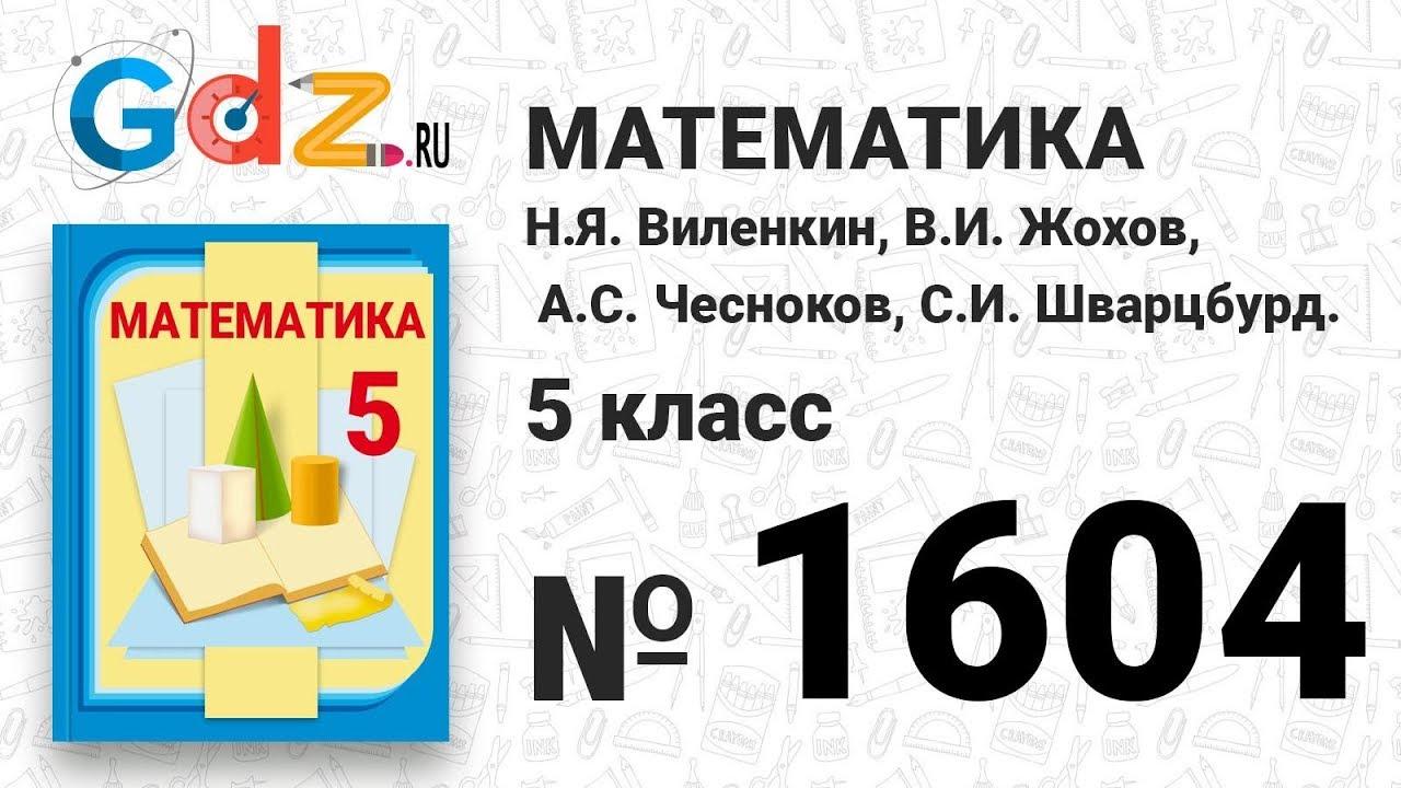 1604 класс гдз виленкин 5 математика
