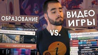 Видеоигры VS. Учеба | Как совмещать работу и развлечение