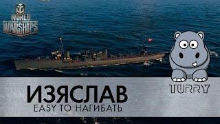 Изяслав - гайд как играть, обзор советского эсминца