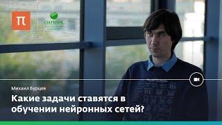 Ландшафт исследований в области глубокого обучения — Михаил Бурцев