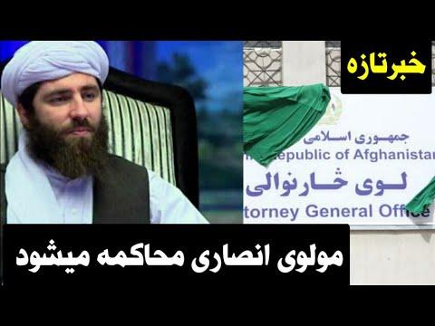 Download مولوی انصاری دادگاهی میشود   Today Afg Internet TV