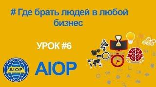 AIOP Урок 6 Где брать людей в бизнес