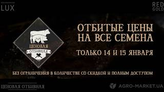 Оф. трейлер | Отбитые цена на семена | 14 и 15 января 2019 | Ценовая отбивная | Agro-Market.ua